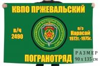 Флаг 29 Пржевальского погранотряда