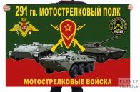 Флаг 291 гв. мотострелкового полка