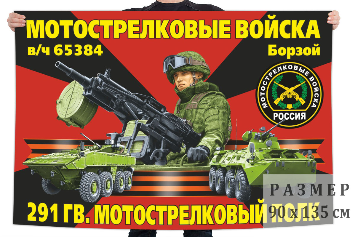 Флаг 291 гвардейского мотострелкового полка