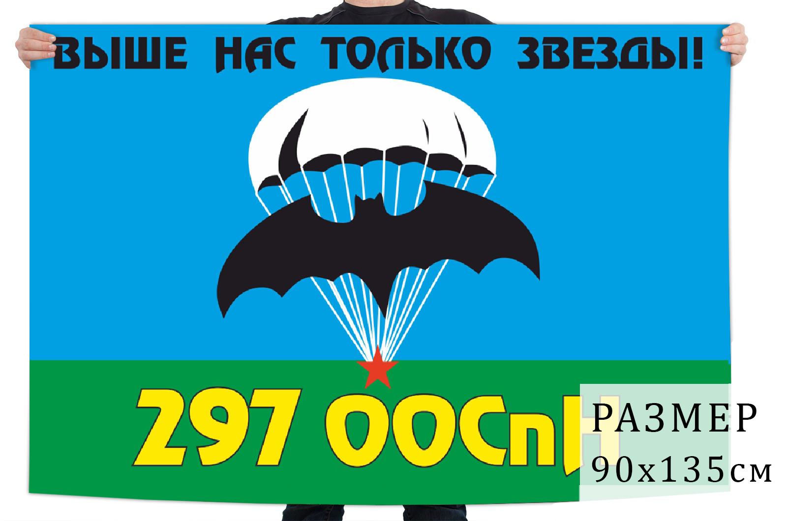 Флаг 297 ООСпН ГРУ