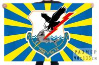 Флаг 299 бригады тактической авиации Украины