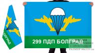 Двухсторонний флаг 299-го парашютно-десантного полка, Болград