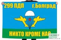 Флаг 299 парашютно-десантного полка ВДВ