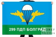 Флаг 299 ПДП Болград