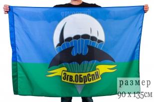 Двухсторонний флаг «3 бригада спецназа ГРУ»