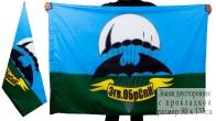 Флаг «3 бригада спецназа ГРУ» двухсторонний