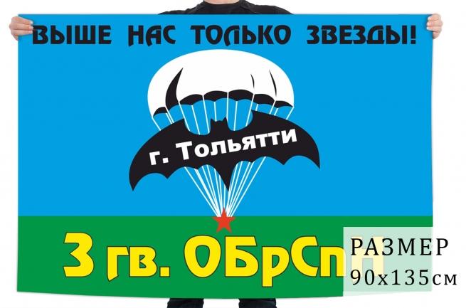 Флаг 3 бригады Спецназа ГРУ