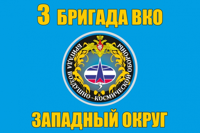 """Флаг """"3-я бригада воздушно-космической обороны"""""""