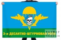 Флаг 3 десантно-штурмовой роты ВДВ