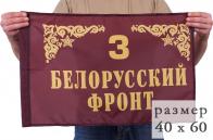 Флаг 3-го Белорусского фронта