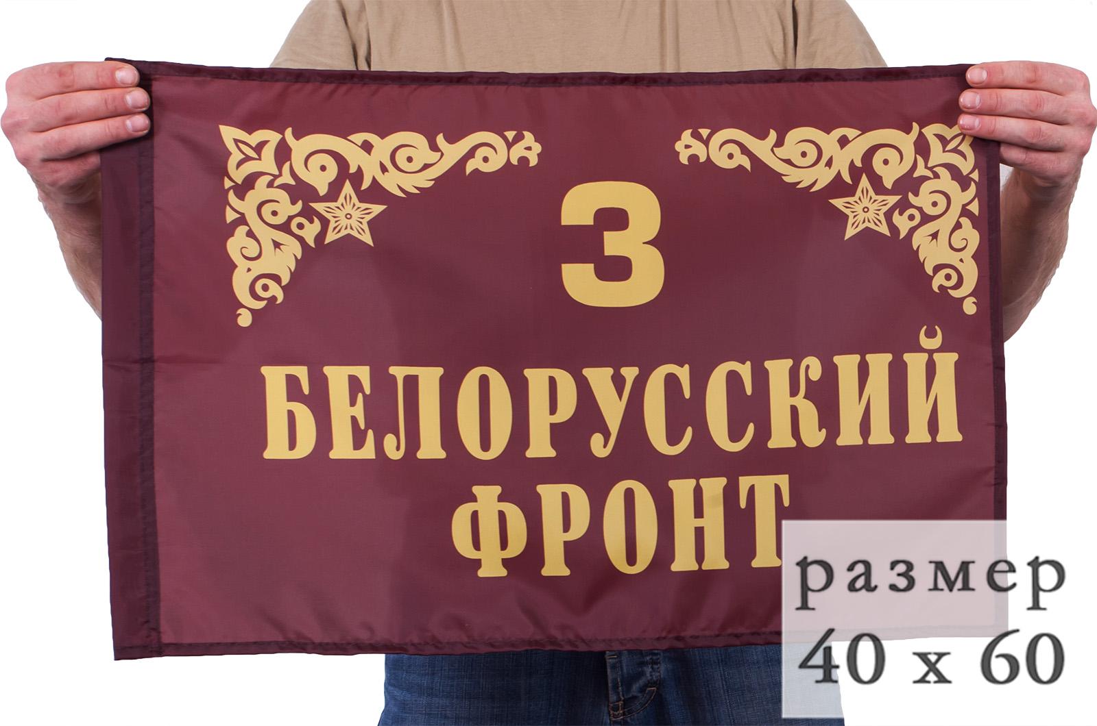 "Флаг ""3 Белорусский фронт"""