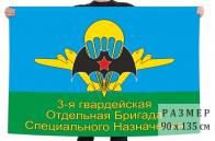 Флаг 3 Гв. ОБрСпН