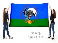 Флаг 3 Гвардейской Краснознамённой ОБРСпН ВДВ с волком