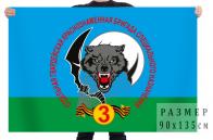 Флаг 3 Гвардейской Краснознамённой ОБРСпН ВДВ Волк