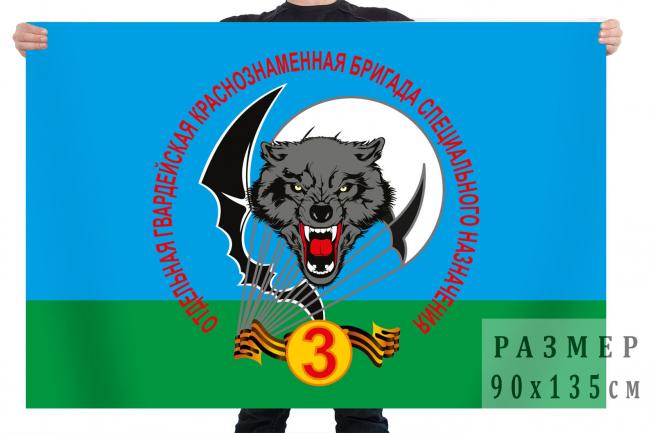 Флаги Спецназа ГРУ купить в Тольятти