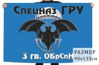 Флаг 3 ОБрСпН ГРУ