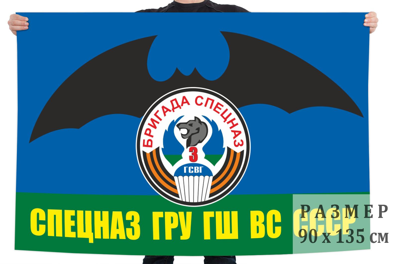 Флаг 3-й бригады Спецназа ГРУ ГШ ВС СССР