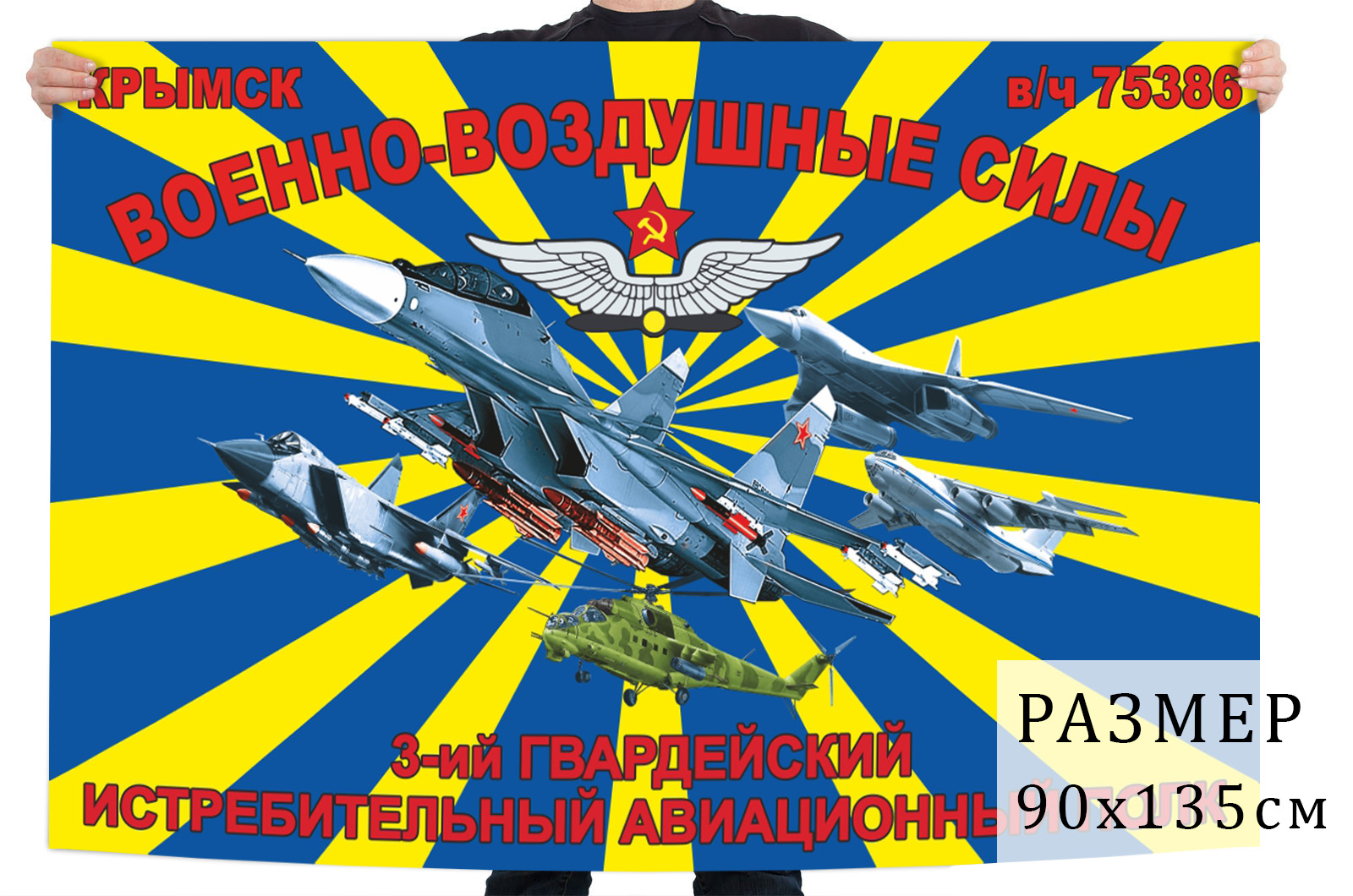 Флаг 3-й гвардейский истребительный авиационный полк
