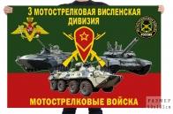 Флаг 3 мотострелковой Висленской дивизии