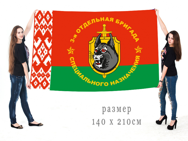Флаг 3 ОБрСпН Спецназа ГРУ