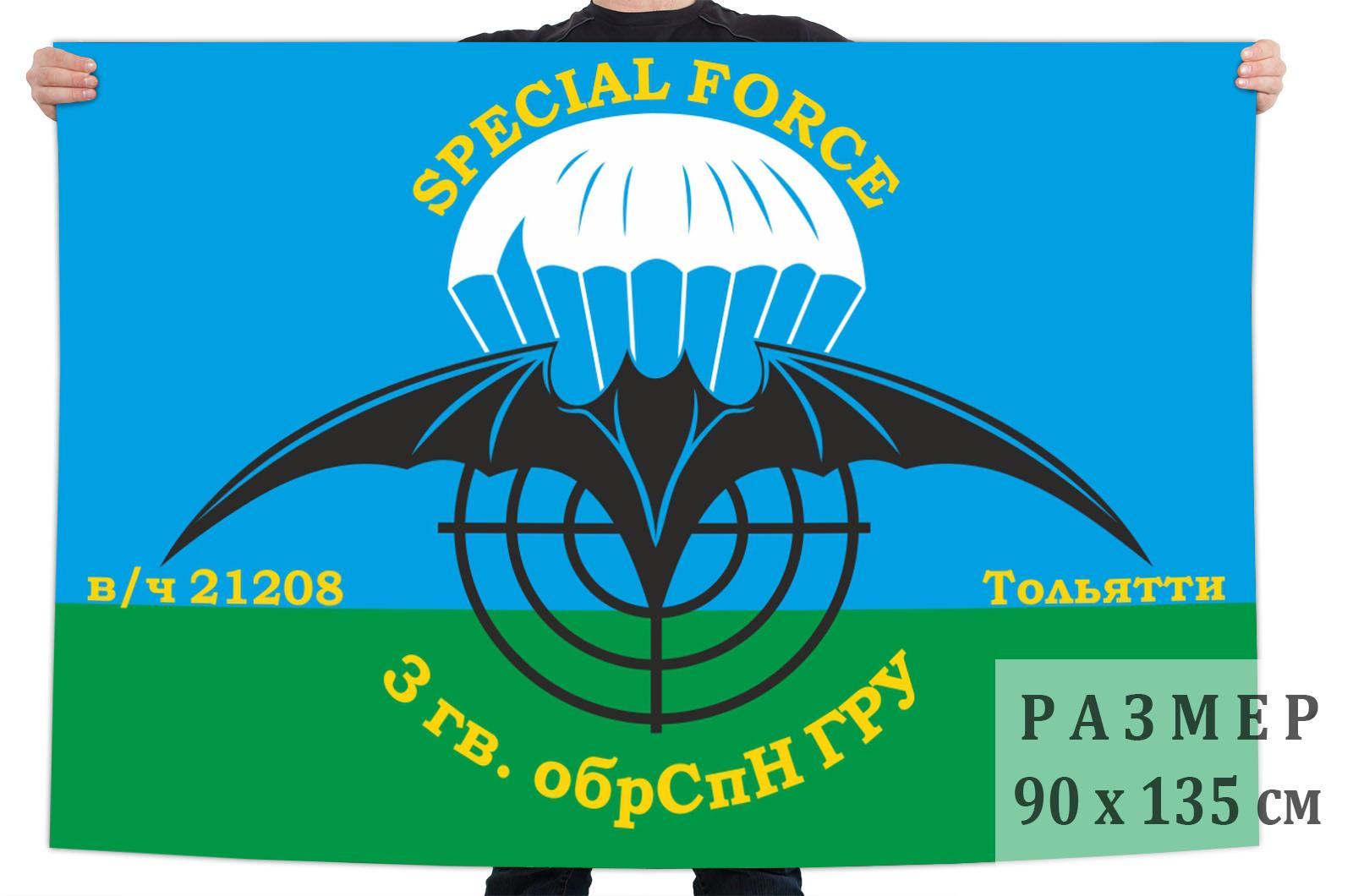 Флаг 3 ОБрСпН