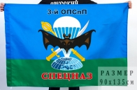 Флаг 3 отдельного полка спецназа