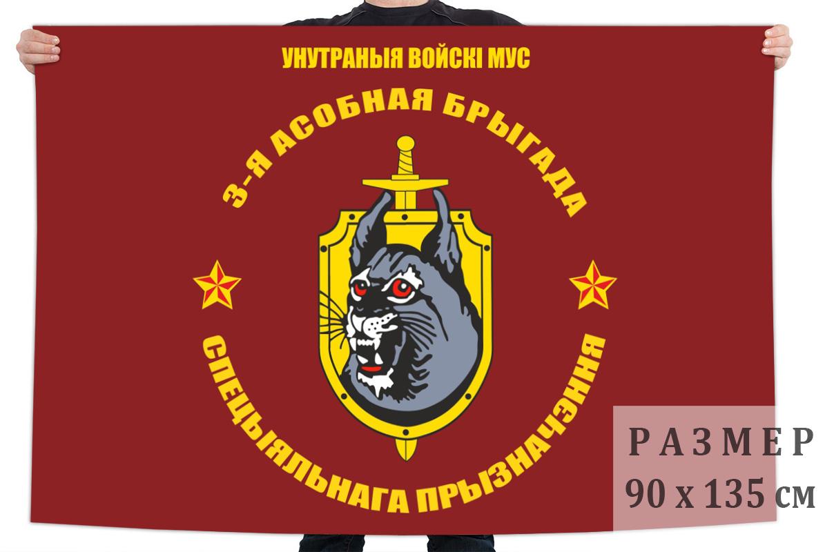 Флаг 3 отдельной бригады специального назначения внутренних войск Беларуси