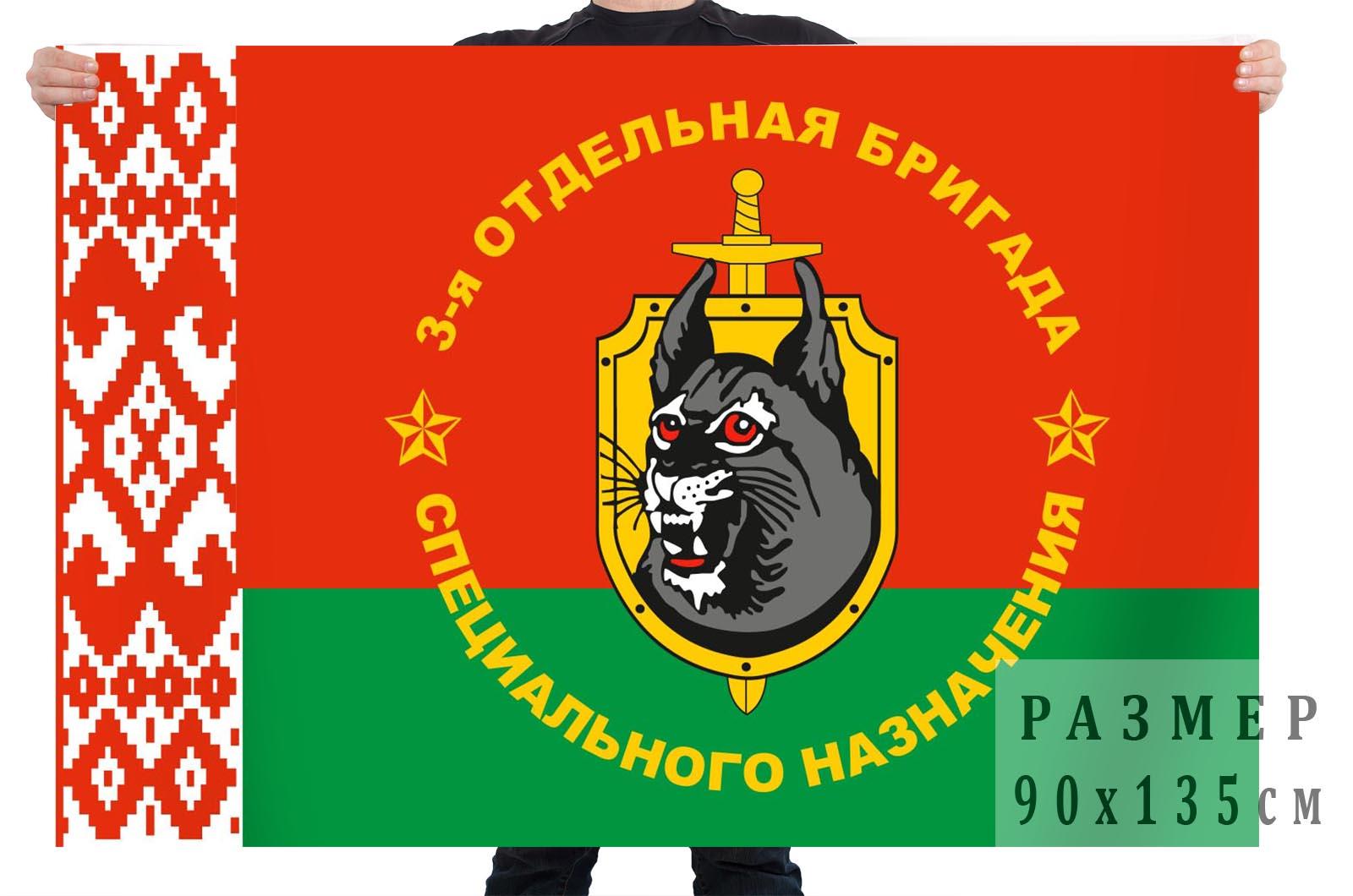 Флаг 3 Отдельной бригады Спецназа ГРУ