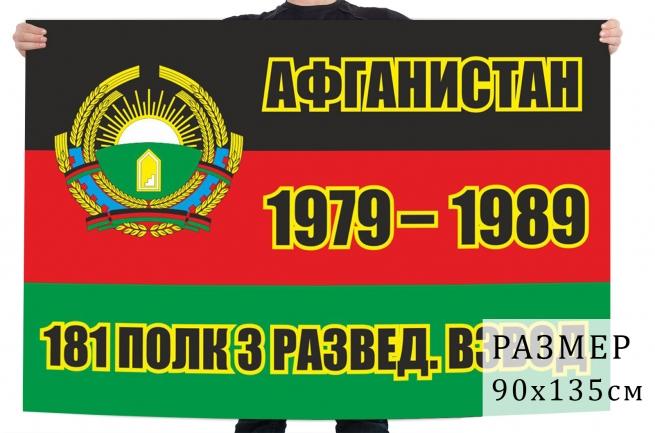Флаг 3 разведовательного взвода 181 мотострелкового полка