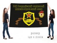 Большой флаг 3-й танковый Минско-Гданьский полк