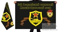 Двухсторонний флаг 3-го танкового Минско-Гданьского полка