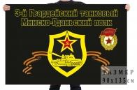 Флаг 3-й Гвардейский танковый Минско-Гданьский полк
