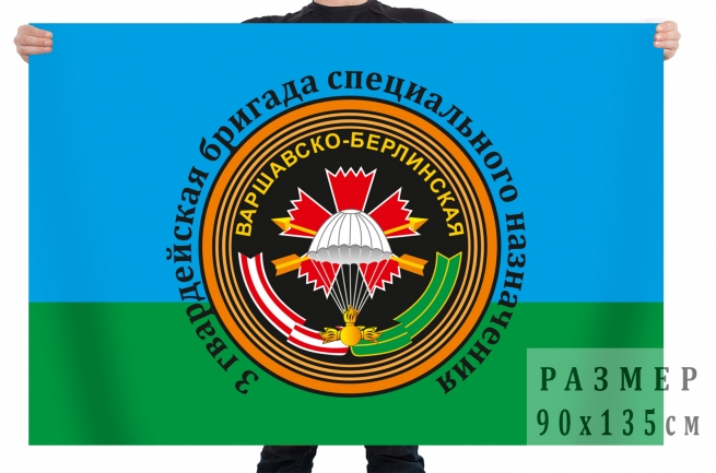 Флаг «3-я отдельная гвардейская Варшавско-Берлинская Краснознамённая ордена Суворова бригада специального назначения ГУ ГШ»