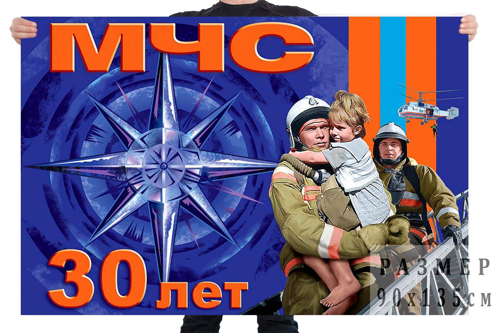 """Флаг """"30 лет Министерству Чрезвычайных Ситуаций"""""""