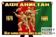 """Флаг """"30 лет вывода Советских войск из Афганистана"""""""