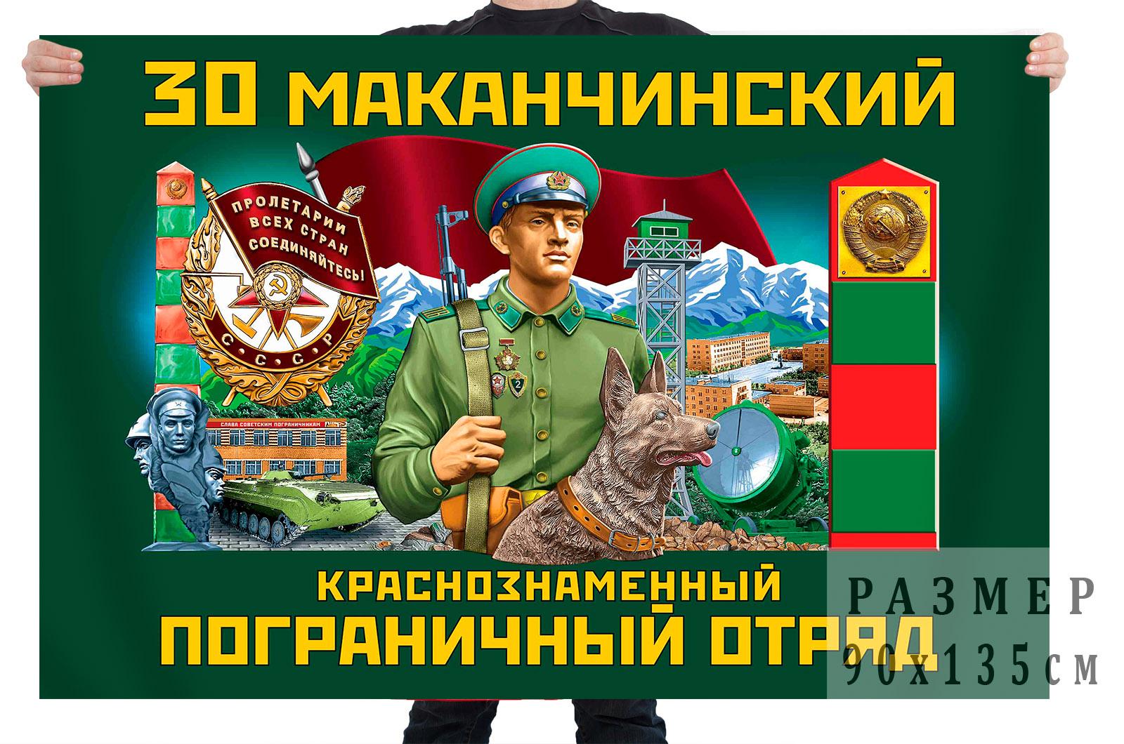 Флаг 30 Маканчинский Краснознамённый пограничный отряд
