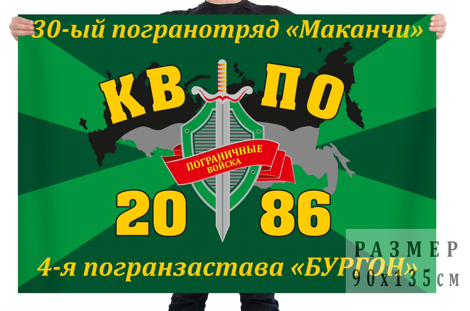 """Флаг 30 Маканчинского пограничного отряда 4 пограничная застава """"Бургон"""""""