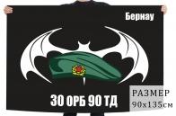 Флаг 30 отдельного разведывательного батальона 90 ТД