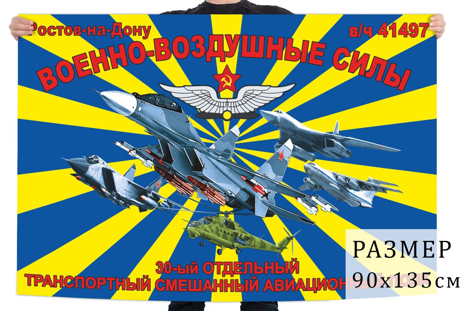 Флаг 30 отдельного транспортного смешанного авиационного полка