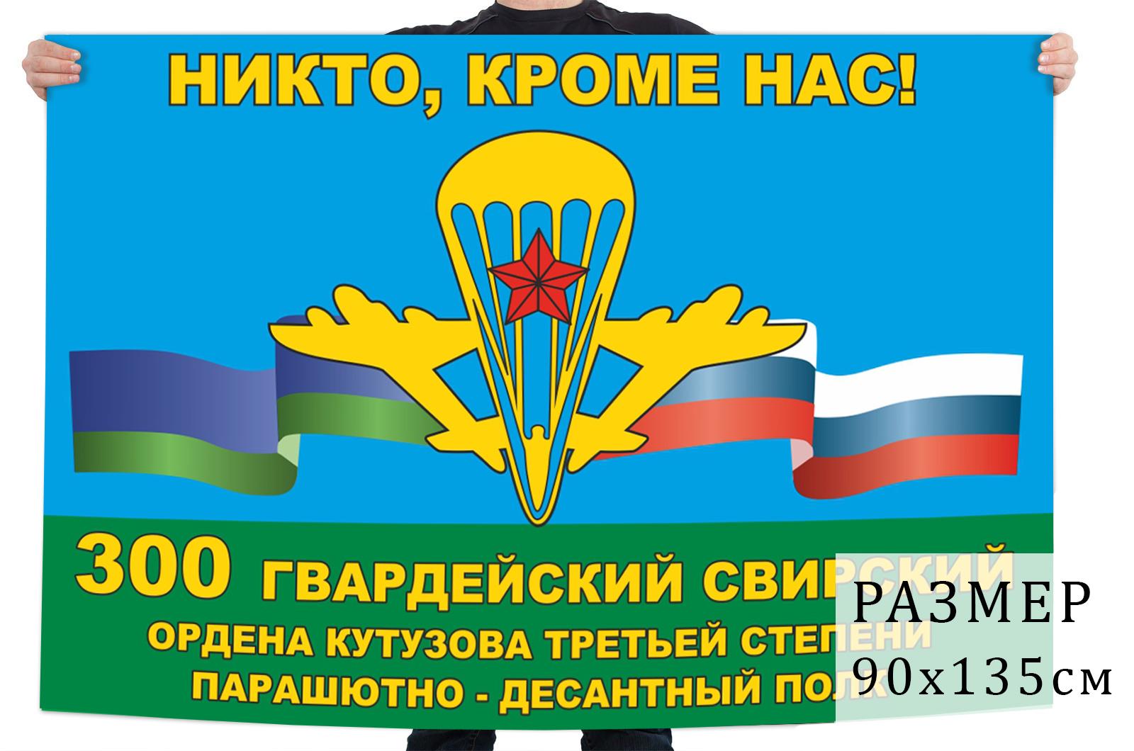 Флаг 300 Гв. Свирского ПДП