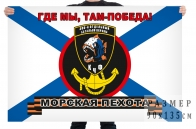 Флаг «300-й отдельный батальон охраны» Морской пехоты Черноморского флота