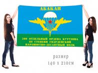 Флаг 300-й отдельный гв ПДП