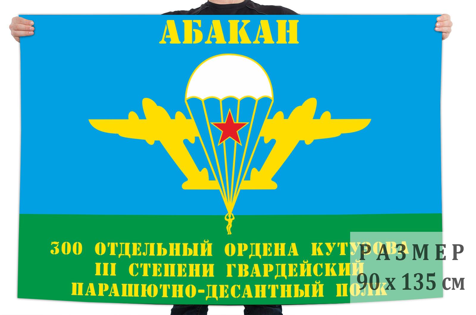 Флаг «300-й отдельный гв. пдп ВДВ. Абакан»