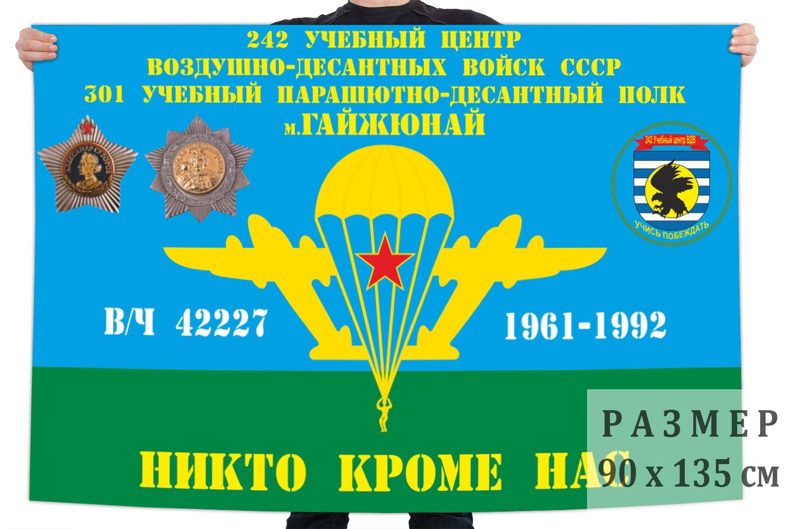 Флаг 301-й учебный парашютно-десантный полк 242 УЦ ВДВ