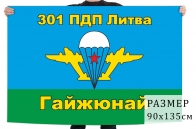 Флаг 301 парашютно-десантного полка