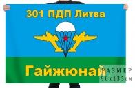 Флаг 301 парашютно-десантного полка ВДВ
