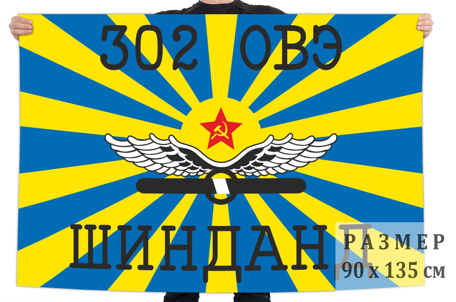Заказать флаг «302 отдельная вертолетная эскадрилья Шинданд»