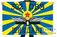 Флаг 302 отдельной вертолётной эскадрильи