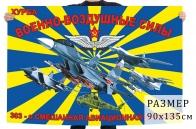 Флаг 303 Смешанной авиадивизии