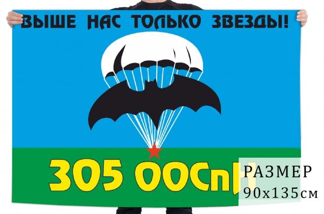 Флаг 305 ООСпН ГРУ